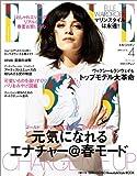 ELLE Japon 2014年 4月号 [雑誌]