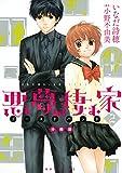 悪夢の棲む家 ゴーストハント 分冊版(2) (ARIAコミックス)