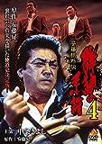 安藤組外伝 群狼の系譜4[DVD]
