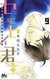 センセイ君主(9): マーガレットコミックス