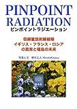 PINPOINT RADIATION 福島原発事故低線量放射線被曝の脅威