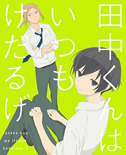 田中くんはいつもけだるげ 1 (特装限定版) [DVD]