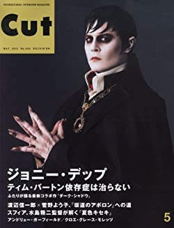 Cut (カット) 2012年 05月号 [雑誌]