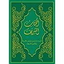 Arabic Bible, Sharif Translation (Arabic Edition)