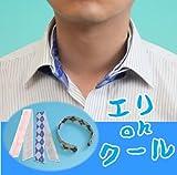 ひんやり快適な首元用ネッククーラー エリohクール ブルー