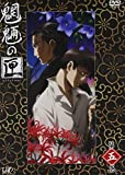 魍魎の匣 第五巻[DVD]