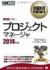 情報処理教科書 プロジェクトマネージャ 2014年版 (EXAMPRESS)
