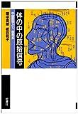 体の中の原始信号―中国医学とX‐信号系