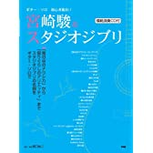 CDブック ギターソロ 初心者脱出!宮崎駿&スタジオジブリ CDつき (CD BOOK ギター・ソロ)