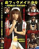 鼻フックメイド少女 (HNF-023) [DVD]