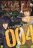 攻殻機動隊 STAND ALONE COMPLEX(4) (KCデラックス)