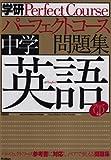 学研パーフェクトコース問題集 1