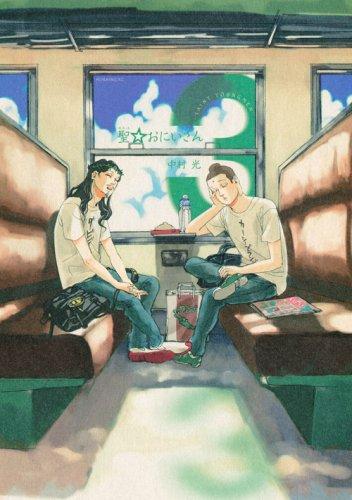 聖☆おにいさん 3 (モーニングKC)