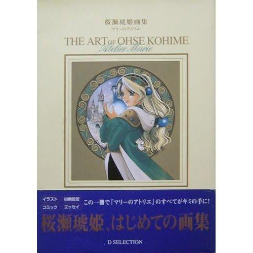 桜瀬琥姫画集―マリーのアトリエ (D selection)