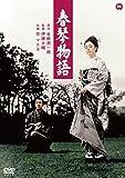 春琴物語[DVD]