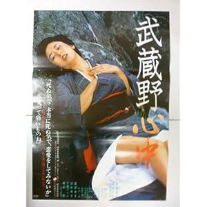 武蔵野心中 <from VHS>
