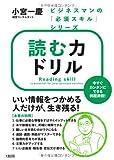 読む力ドリル (ビジネスマンの「必須スキル」シリーズ)