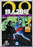 鉄人28号 21 原作完全版 (希望コミックススペシャル)