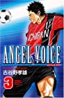 ANGEL VOICE 第3巻