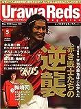 Urawa Reds Magazine (浦和レッズマガジン) 2008年 05月号 [雑誌]