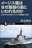 イージス艦はなぜ最強の盾といわれるのか 圧倒的な防空能力をもつ戦闘艦の秘密 (サイエンス・アイ新書)