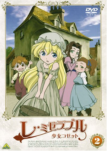 レ・ミゼラブル 少女コゼット 2 [DVD]