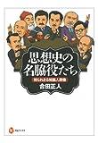 思想史の名脇役たち: 知られざる知識人群像 (河出ブックス)