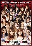 MAXINGガールズコレクター2010 マキシング [DVD]