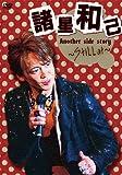 諸星和己 Another side story~Still at~ [DVD]