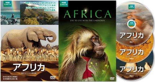 アフリカ BBCオリジナル完全版 [DVD]