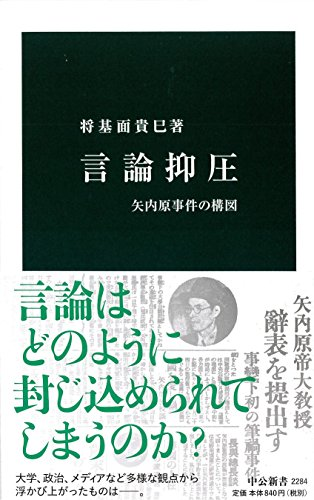 言論抑圧 - 矢内原事件の構図 (中公新書)