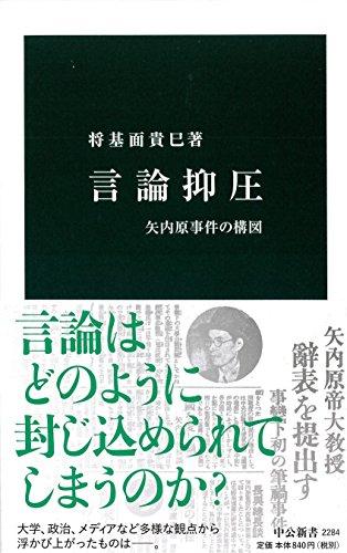 言論抑圧 - 矢内原事件の構図 (中公新書 2284)