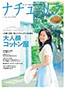 ナチュリラ 2015年 08 月号 [雑誌]