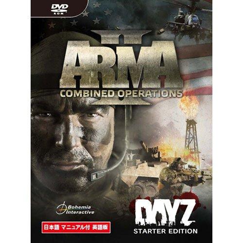 ArmA2 Combined Operations 日本語マニュアル付英語版