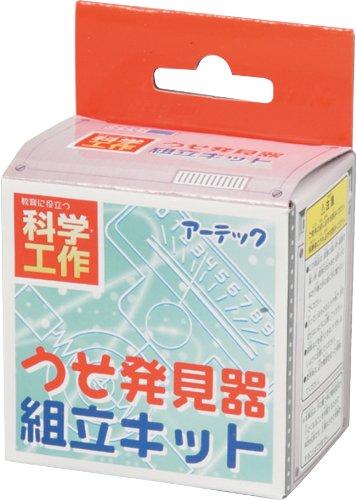 【科学工作】電気・磁気 うそ発見器組立キット