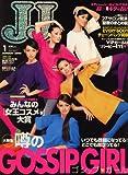 JJ (ジェィジェィ) 2008年 01月号 [雑誌]