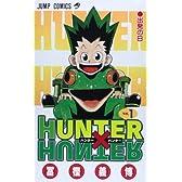 HUNTER X HUNTER 1 (ジャンプ・コミックス)