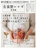 暮しの手帖別冊 自家製レシピ 春夏編 2013年 05月号 [雑誌]