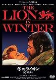 冬のライオン[DVD]
