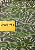 尺八 楽譜 「 さくら ・ グラフ 」 吉崎克彦 作品集