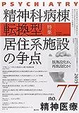精神医療 77号 特集:精神科病棟転換型居住系施設の争点