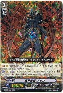 カードファイト!! ヴァンガード 【魔界侯爵 アモン [RRR]】 BT03-002-RRR ≪魔候襲来≫