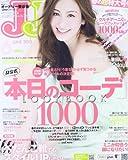 JJ (ジェイジェイ) 2013年 06月号 [雑誌]