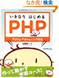PHP~NNEhLhL~