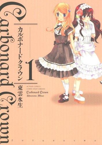カルボナードクラウン 1 (アクションコミックス)