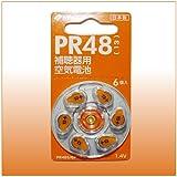 日本製NEXcel 補聴器用空気電池 PR48(13、13AE、A13)1シート