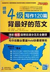 model chinese essays