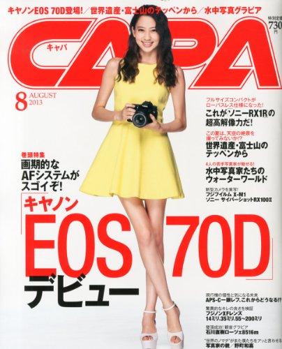 CAPA (キャパ) 2013年 08月号 [雑誌]