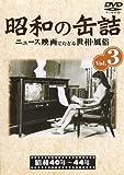 昭和の缶詰3 [昭和40~44年] [DVD]