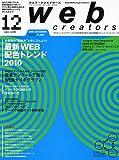Web creators (ウェブクリエイターズ) 2009年 12月号 [雑誌]